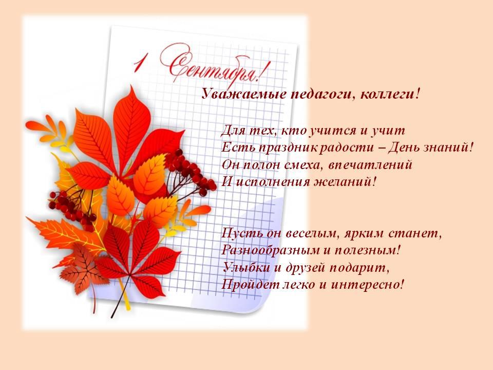 Поздравления воспитателю с 1 сентября