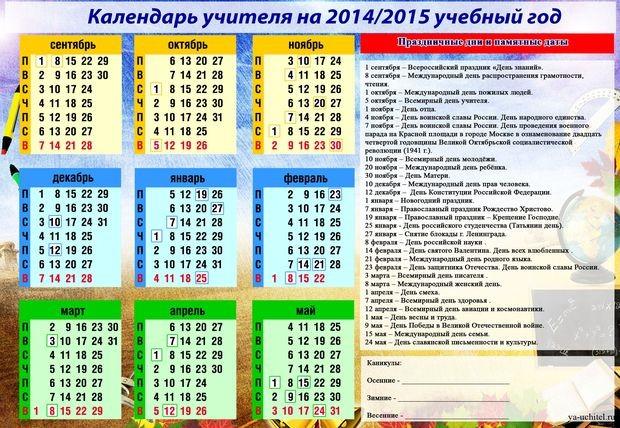 Календарь для учителей