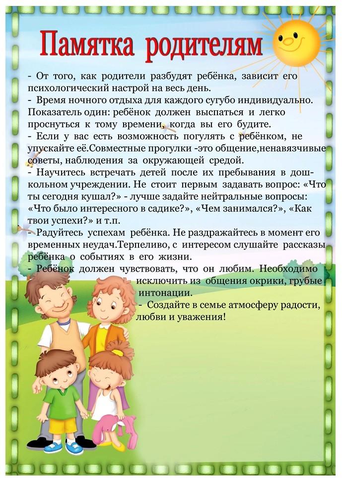 Как создать сайт для родителей