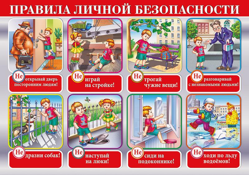 правила детской безопасности картинки