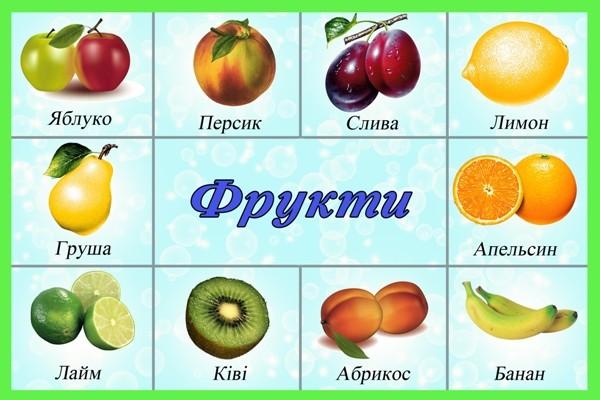 Овощи и фрукты для детского сада
