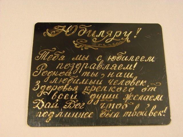 Табличка поздравление гравировка