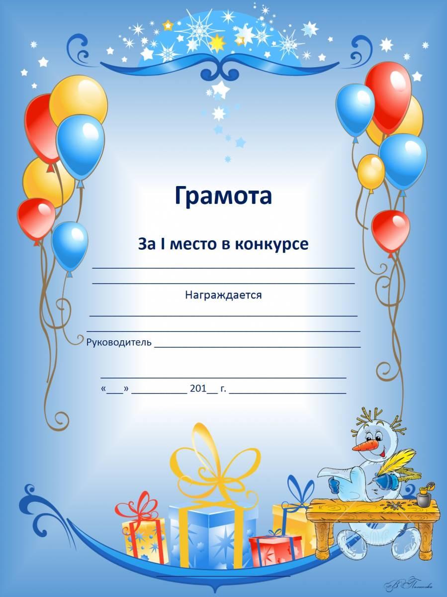 Шаблон поздравления с днем рождения конкурсы