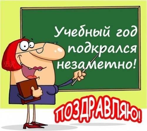 Поздравление учителям к учебному году