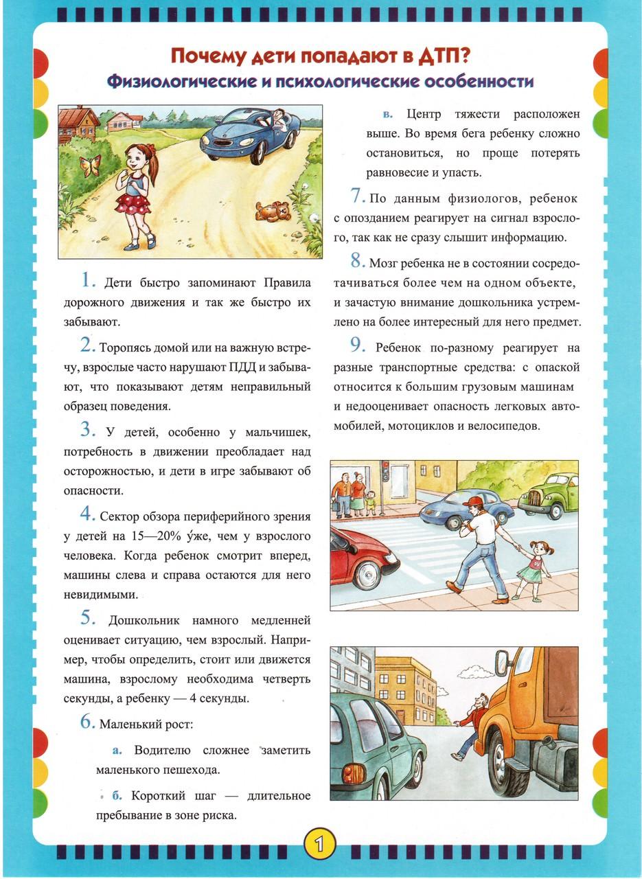 «Особенности Сезона Осень Пдд» — 2010