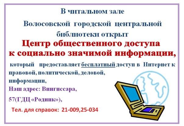 rabota-tsentra-pravovoy-informatsii-s-molodezhyu