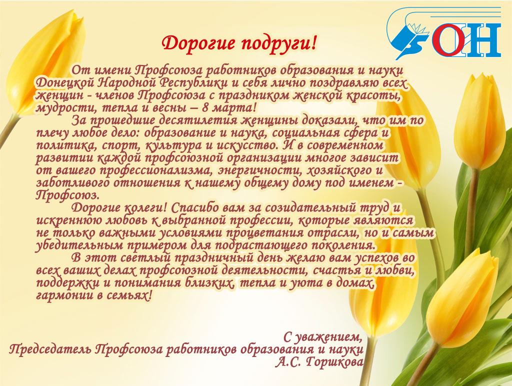 Поздравления сотрудников с праздником