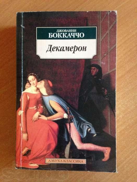 У новелах Джованні Боккаччо постає строката і динамічна картина італійського життя XIV століття, побуту й ментальності різних суспільних верств, багатство і розмаїття людських типів і характерів