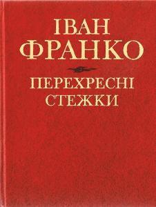 В повісті «Перехресні стежки» (1900 р.) І.Франко розкрив взаємовідносини народу та інтелігенції Західної України, проблеми, які хвилювали тогочасне суспільство.