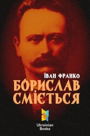 В центрі повісті «Борислав сміється» — непримиренна боротьба двох ворожих світів, яка відбувається в Бориславі