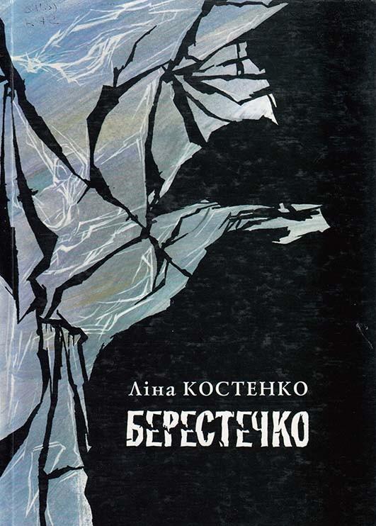 """Історичний роман Ліни Костенко """"Берестечко"""" - це книга про одну з найбільших трагедій української історії - битву під Берестечком"""