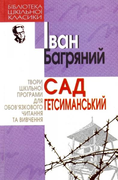 «Сад Гетсиманський» — один з перших творів світової літератури, що викриває злочинну суть сталінського режиму.