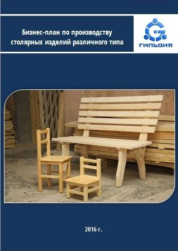 Мебель своими руками бизнес план