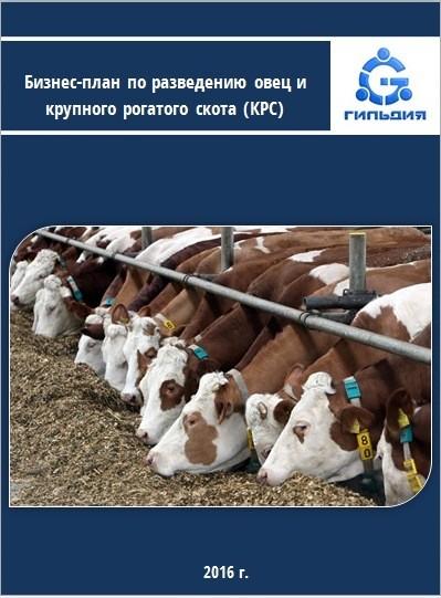 Сельское хозяйство  dohodsnulyaru