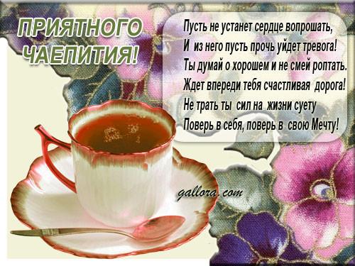 Слова поздравления к подарку чай 648
