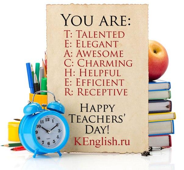 Поздравления на день учителя на английском
