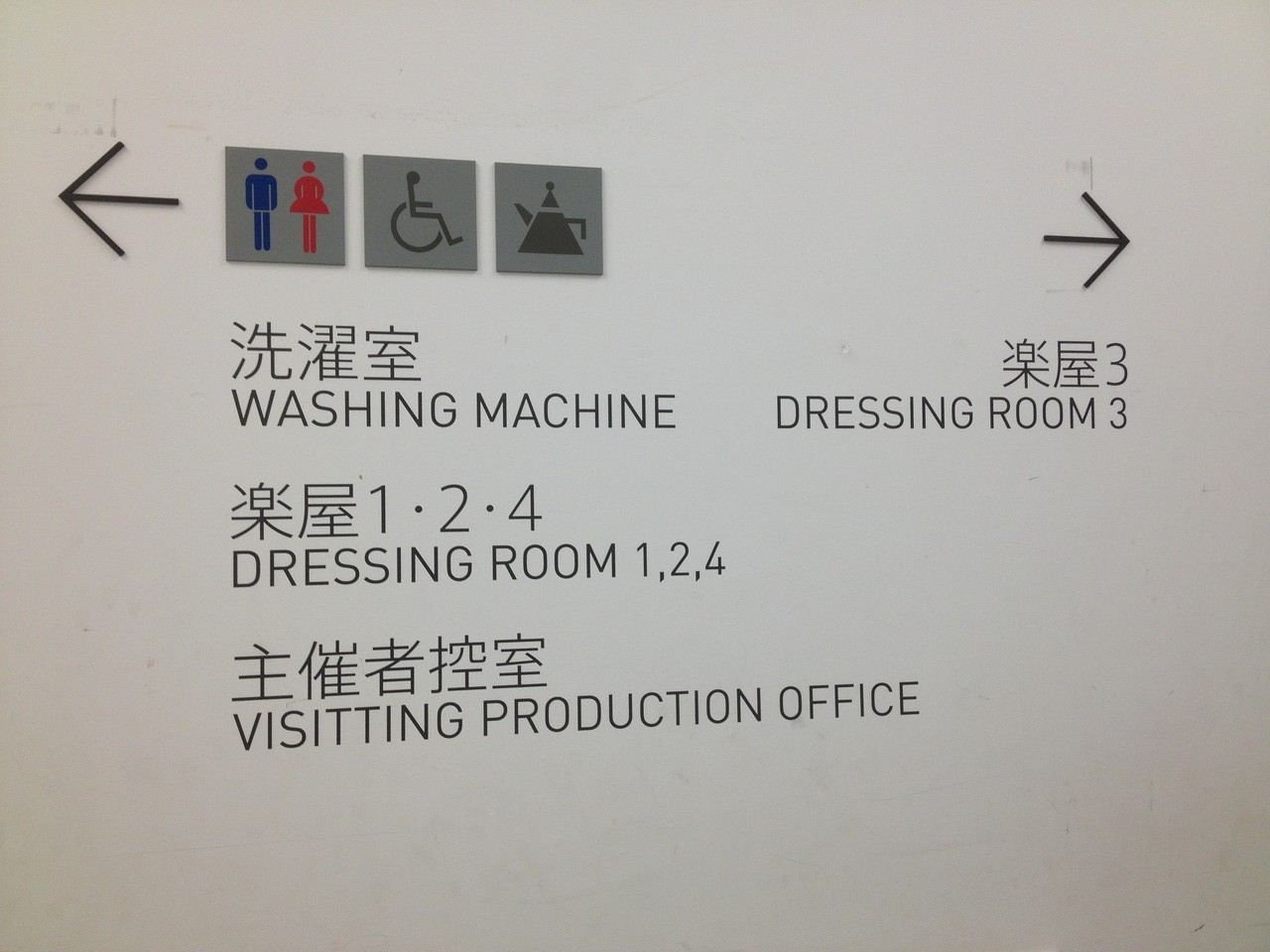Spelling mistake on dressing room wall!! — at Osaka.