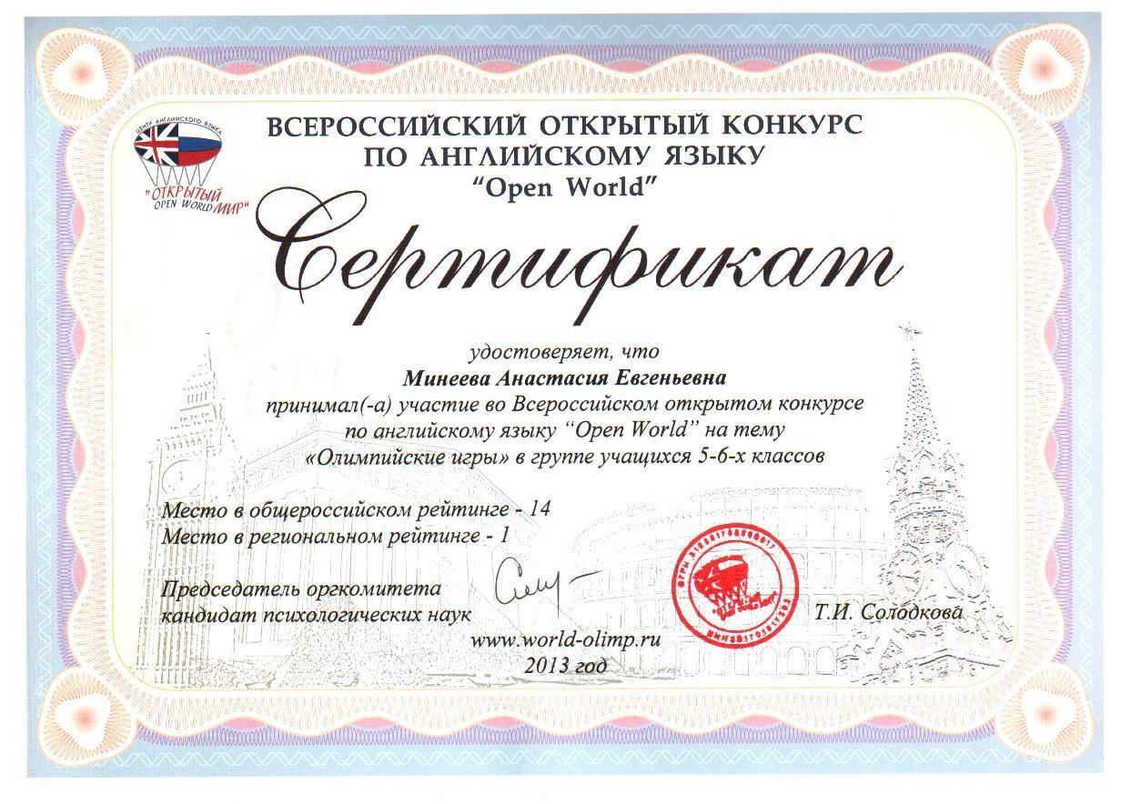 Открыт всероссийский конкурс