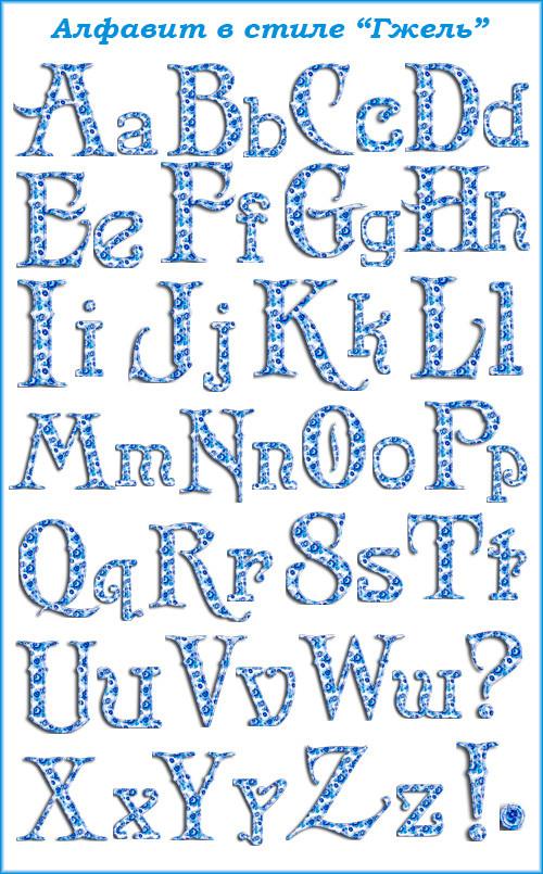 Алфавит букв для росписи