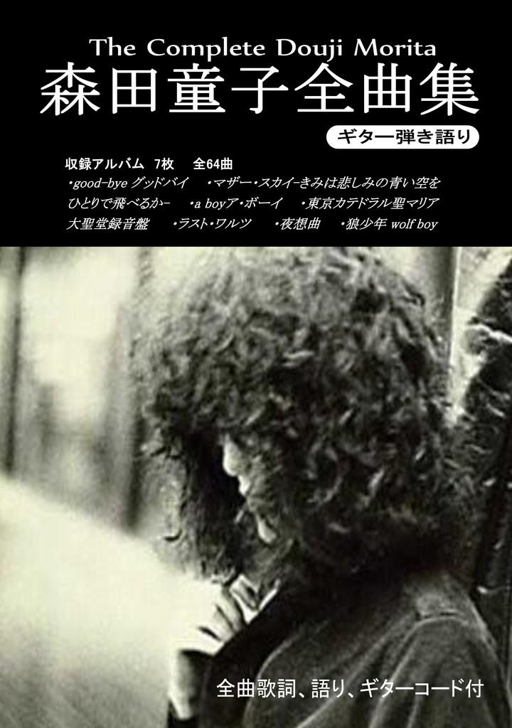 森田童子さんの楽譜大改訂完了