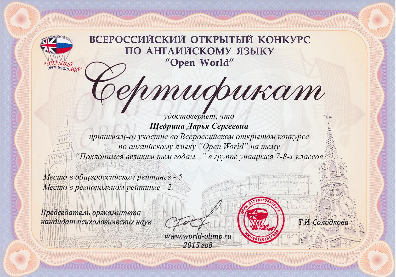 Поздравление с первым паспортом