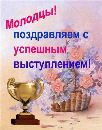 С поздравлениями выступили
