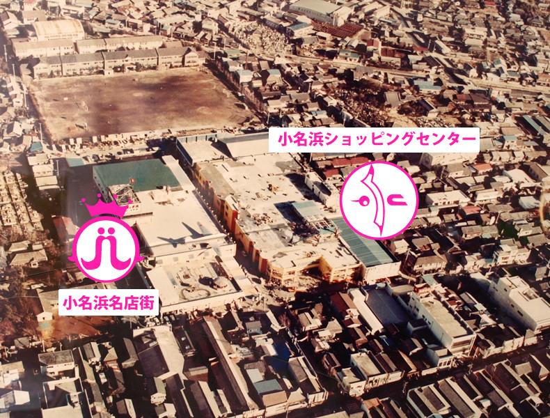 昭和45年のようす。火事からの華麗なる復活を遂げ、新しくなった小名浜ショッピングセンター。屋上に飛行機が乗っている小名浜名店街。