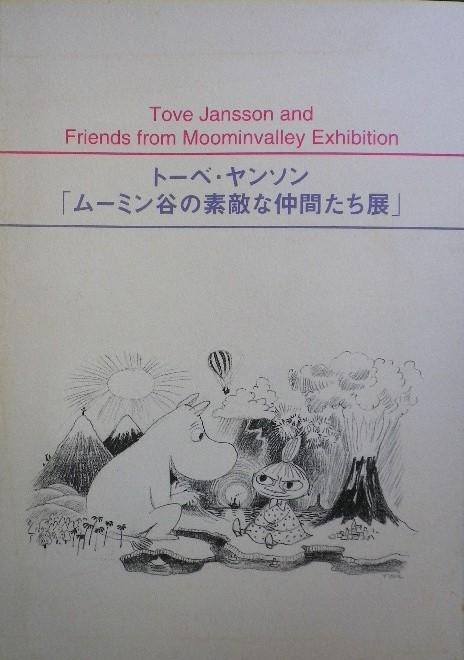 トーベ・ヤンソンの画像 p1_33