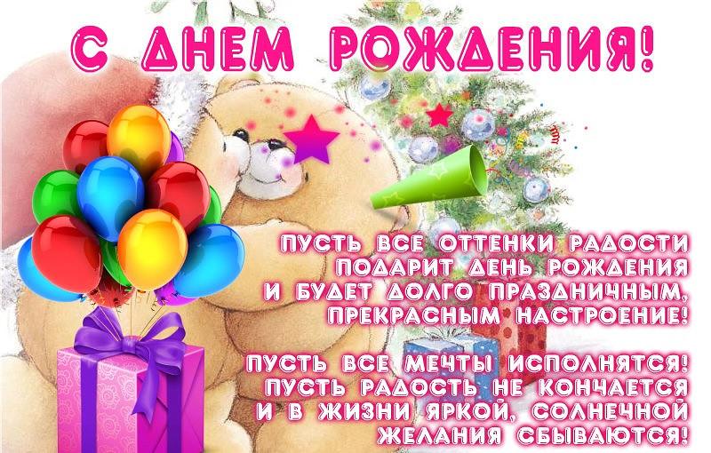 Поздравления для девочки с днем рождения с картинкой