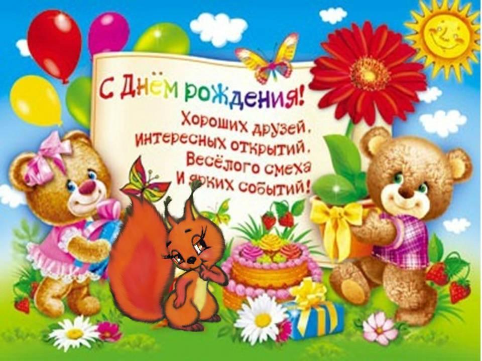 Поздравления с днем рождения ребенка девочке открытка