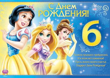Поздравление для девочки шести лет
