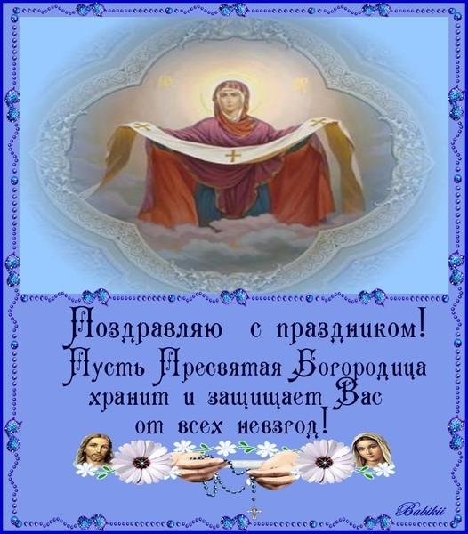 Картинки с поздравлением пресвятой богородицы