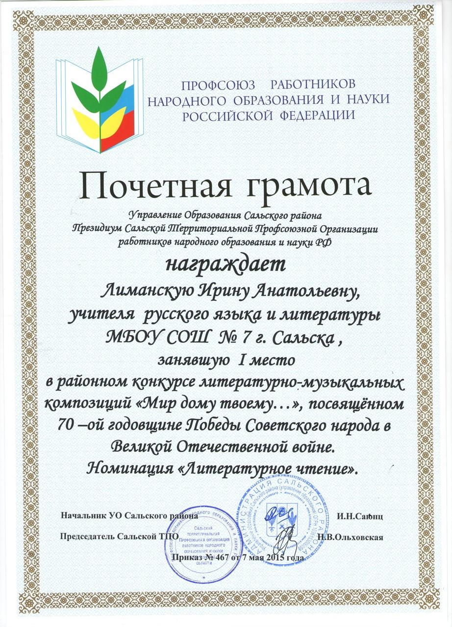 Профсоюз конкурсы работников образования