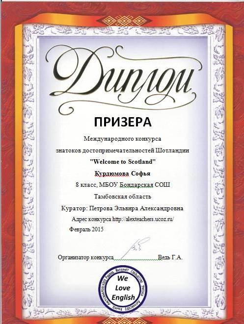 Поздравление призеру конкурса