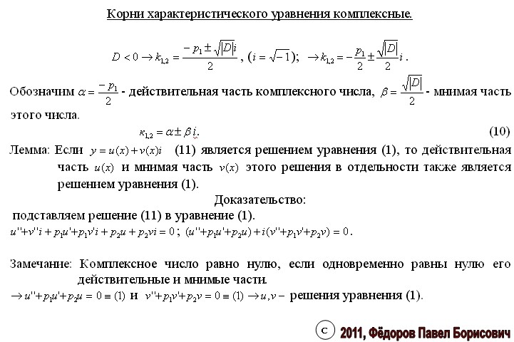 Характеристическое уравнение с комплексными корнями 106