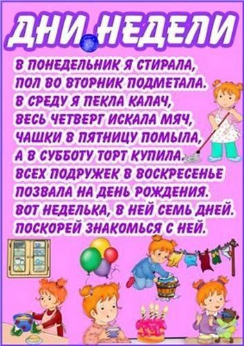 Дни недели для детского сада