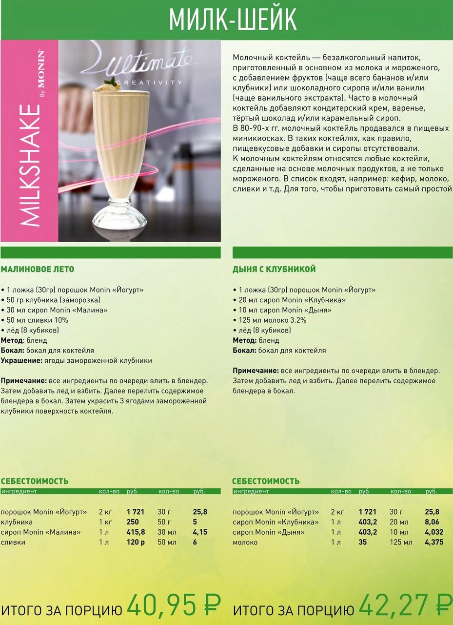 Как сделать молочный коктейль рецепт с фото 834