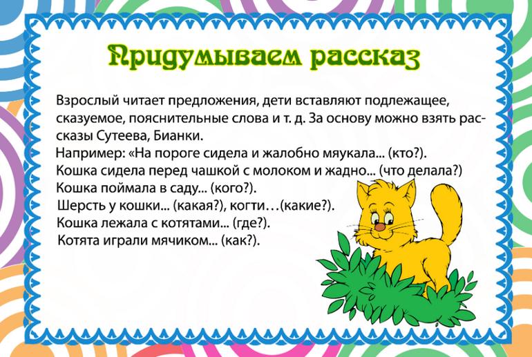 Дидактические игры для детей по развитию речи своими руками