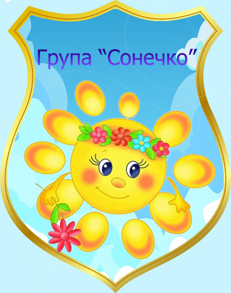 Герб, эмблема и 18 шаблонов для детского сада, группы солнышко размер 58 мбгерб, эмблема и например, если
