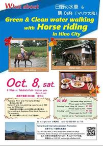 Hino TAMA Tourism Promotion Visit Tama