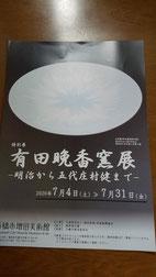 晩香窯展のポスター:有田町にある九州陶磁文化館にて、明治から平成までの窯元の軌跡というテーマで開催されたイベント。歴代の作品とともに、庄村健、庄村久喜の作品も展示されました。