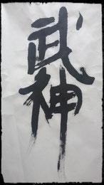 Kalligraphie von Shihan Alexander C. Dürlich