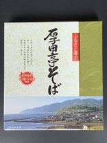 厚田亭そば(115g×8束)1140円