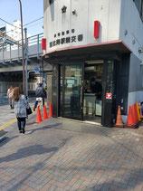 恵比寿駅からの順路1駅前交番前駒沢通り全景