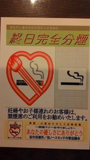 柏市保健所禁煙・分煙ありがとう認定書