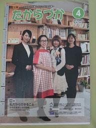 宝塚市広報「たからづか」掲載