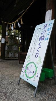 十社大神 拝殿前に設置した 夏越の大祓・茅の輪くぐりの看板