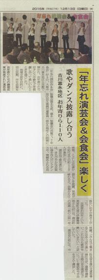 平成27年度「年忘れ演芸会&会食会」大崎タイムス掲載