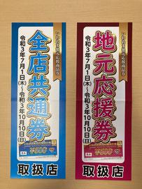 第3回いわぬま地元応援割増商品