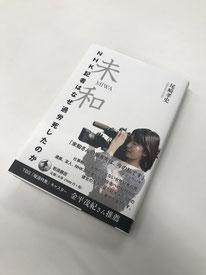 未和 NHK記者はなぜ過労死したのか